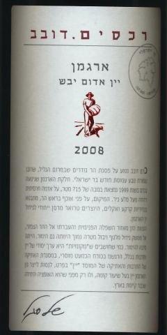 Koscherer Israelischer Wein Segal - Rehasim Argaman, rot, 0,75l, trocken