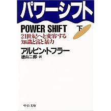 パワーシフト―21世紀へと変容する知識と富と暴力〈下〉 (中公文庫)
