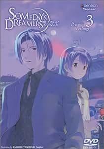 Someday's Dreamers Lesson 3: Precious Feelings [DVD] [Region 1] [US Import] [NTSC]