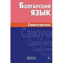 Bolgarskij jazyk. Samouchitel': Bulgarian. Self-teacher for Russians