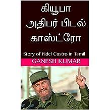 கியூபா அதிபர் பிடல் காஸ்ட்ரோ: Story of Fidel Castro in Tamil (Tamil Edition)
