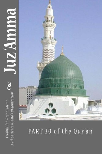Juz 'Amma - Part 30 of the Qur'an: Arabic and English Language with English Translation