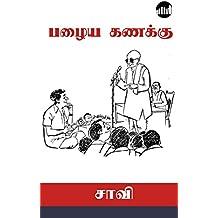 Pazhya Kanakku  (Tamil)