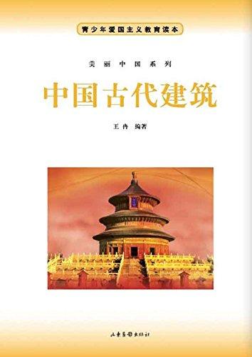 中国古代建筑 (English Edition)