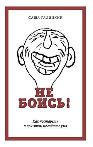Не боись! Как постареть и при этом не сойти с ума (Russian Edition)