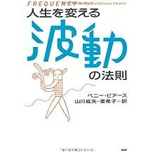 Jinsei o kaeru hadō no hōsoku