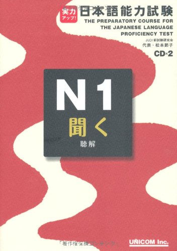 the-preparatory-course-for-japanese-proficiency-test-noken-1-listening-incluye-2cds