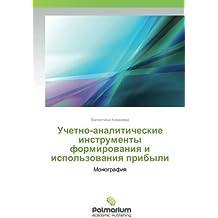 Учетно-аналитические инструменты формирования и использования прибыли: Монография