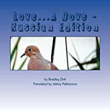 Love...A Dove - Russian Edition