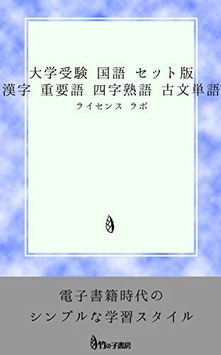 daigakujyuken kokugo kanji jyuuyougo yojijyukugo kobuntango setban (Japanese Edition)