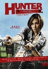 Preisvergleich Produktbild HUNTER~Sono Onnatachi,  Shoukin Kaseg (English Sub,  All Region DVD,  Episode 1-10 End) by Murakami Masanori