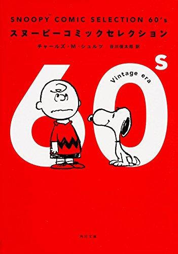 SNOOPY COMIC SELECTION 60's (角å·æ–‡åº«)