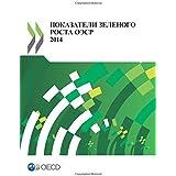 Green Growth Indicators 2014 : (Russian version)