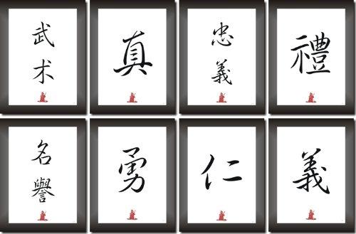 Unbekannt Set de 8 con imágenes de Kanji japonés de Paz Wushu y 7 Normas de Samurai en Chino como Cuadros asiáticos como decoración.