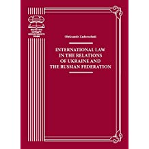 International Law in the Relations of Ukraine and the Russian Federation: Monograph (English Edition)