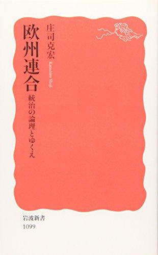 """OÌ""""shuÌ"""" rengoÌ"""" : ToÌ""""chi no ronri to yukue"""
