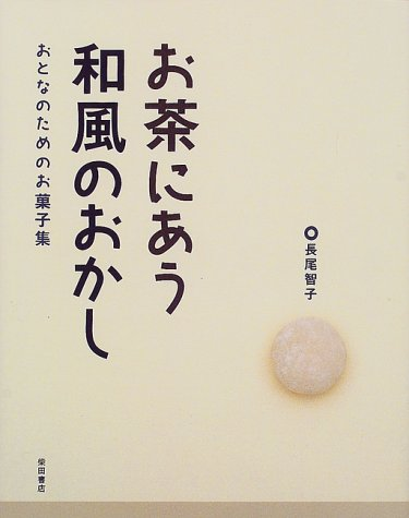 Candy Shu of for of adult - sweets of Japanese-style meet to tea (japan import)