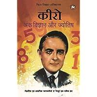 अंक विज्ञान और ज्योतिष/Ank Vigyan Aur Jyotish