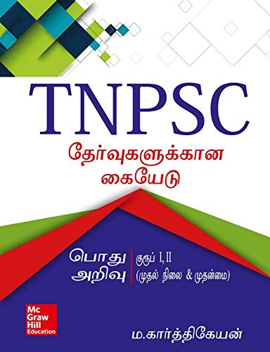Manual for TNPSC Examinations: General Studies - Group I & II (Preliminary & Main) - Tamil version