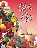 Phalon Se Ilaj (Urdu)