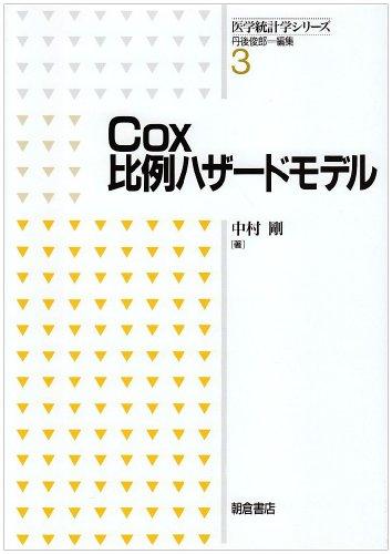 Cox比例ハザードモデル (医学統計学シリーズ)