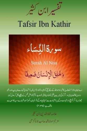 Quran Tafsir (Quran Tafsir Ibn Kathir (Urdu): Surah Al Nisa: Volume 4 by Alama Imad ud Din Ibn Kathir (2015-04-17))
