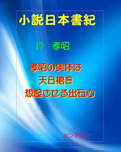 ShousetuNihonshoki16Koushou Koushounojittaiwa Amanohibokowosoukisaseru Izusigokoro (Japanese Edition)