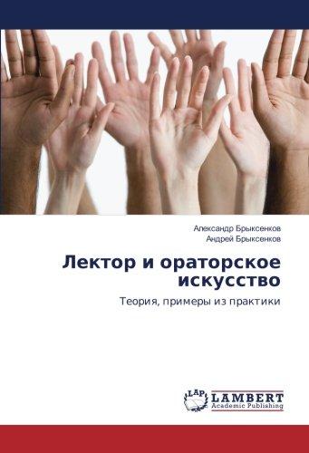 Lektor i oratorskoe iskusstvo: Teoriya, primery iz praktiki por Alexandr Bryxenkov