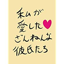 watasinoaisitazannennakaresitati: hentekorinsugiruzannennakaresitatinoepiso-dogamansai (Japanese Edition)
