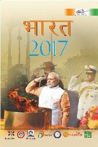 Bharat 2017 : Reference Annual price comparison at Flipkart, Amazon, Crossword, Uread, Bookadda, Landmark, Homeshop18