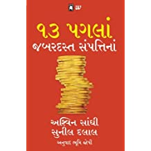 13 Steps to Bloody Good Wealth- Gujarati