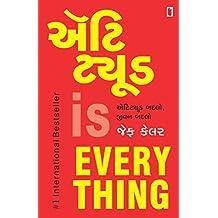 Attitude is EVERYTHING (Gujarati Edition)