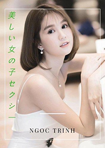 Beautiful girl sexy - Ngoc Trinh (Japanese Edition)