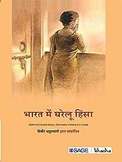 Bharat Mein Gharelu Hinsa (Hindi Edition)