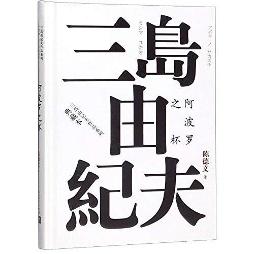 The Cup of Apollo (Collector's Edition, Works of Yukio Mishima) (Chinese Edition) Apollo Cup