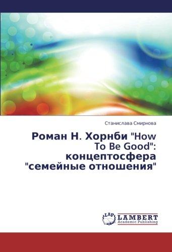 """Roman N. Khornbi """"How To Be Good"""": kontseptosfera """"semeynye otnosheniya"""""""