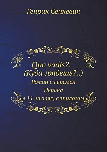 Quo vadis?.. (Kuda gryadesh'?)...: Roman iz vremen Nerona v 11 chastyah, s epilogom (Kuda Usa)