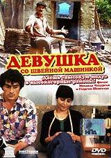 Devushka so shveynoy mashinkoy (Das Mädchen mit der Nähmaschine) (Engl.: Everyone Needs Love) - russische Originalfassung