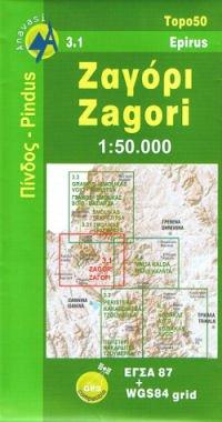 anavasi-griechenland-landkarte-blatt-31-zagori-topographische-wanderkarte-150000-wasserfest-reifest