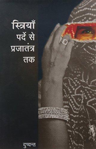 Striyan: Parde Se Prajatantra Tak