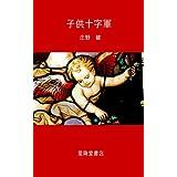 Children Crusade (Japanese Edition)