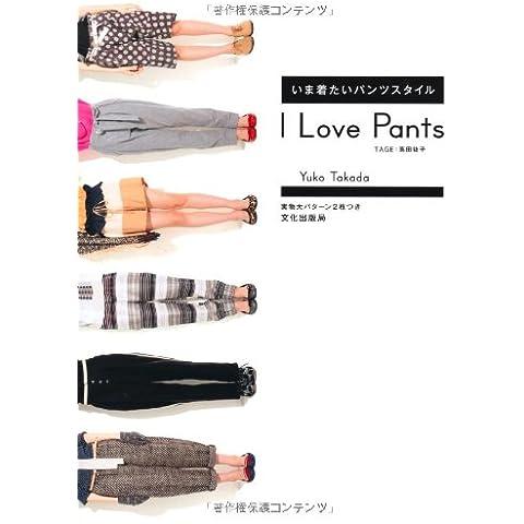 I Love Pants : ima kitai pantsu sutairu