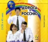Doroga v Rossiju : ucebnik russkogo jazyka. Tom 2. Bazovyj uroven'. A2. Audiopriloženie (2 CD) / The way to Russia. Band 2. Level A2. 2 Audio-CDs