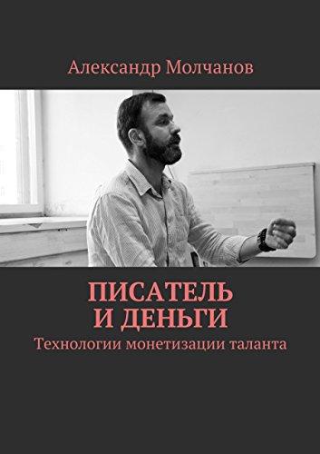 Писатель иденьги: Технологии монетизации таланта (Russian Edition)