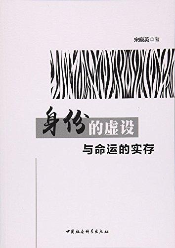 身份的虚设与命运的实存 (English Edition)