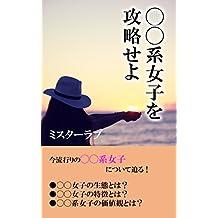 marumarukeijosiwokouryakuseyo (Japanese Edition)