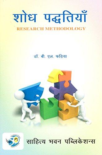शोध पद्धतियां (Research Methodology) - Sahitya Bhawan Publications
