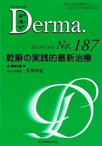 Practical latest treatment of psoriasis (MB Derma (Delmas)) (2012) ISBN: 4881176366 [Japanese Import]
