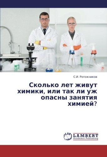 skolko-let-zhivut-khimiki-ili-tak-li-uzh-opasny-zanyatiya-khimiey