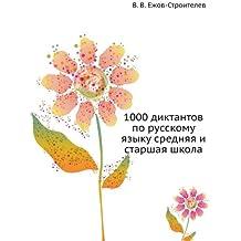 1000 diktantov po russkomu yazyku srednyaya i starshaya shkola